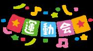 10月 百寿運動会