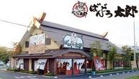 外食〜坂東太郎にて        ☆平成30年9月13日☆